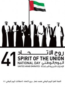 UAE-41-National-Day-Logo